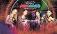 마마무, 英'라이브나우' 손잡고 스페셜 온라인 라이브 공연