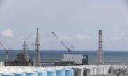 [1보] 정부, 日 후쿠시마 오염수 방류 결정에 차관회의 소집