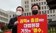 [헤럴드pic] '김명수는 사퇴하라'