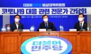 [헤럴드pic] 발언하는 도종환 더불어민주당 비상대책위원장