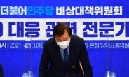 [헤럴드pic] 인사하는 도종환 더불어민주당 비상대책위원장