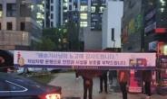 """갈등 격화되는 '택배대란' 아파트...택배노조 """"입주민, 대화 요청 거절"""""""