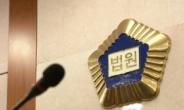 """10대 성폭행한 일당, 항소심서 감형…법원 """"합의·반성했다"""""""