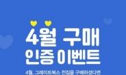 그레이트북스, 유·초등 전집 전제품 '구매 인증 이벤트' 진행