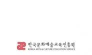 한국문화예술교육진흥원, 2020년 '우수공시기관' 선정