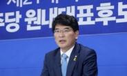 [헤럴드pic] 기조연설하는 박완주 더불어민주당 원내대표 후보자