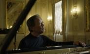 '피아니스트 정명훈'이 들려주는 삶의 희노애락