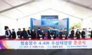 한수원, 경북 청송에 수상태양광발전소 준공