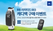 한국미즈노, RB 리미티드 캐디백 구매 시 '이니셜 자수 포켓커버' 증정