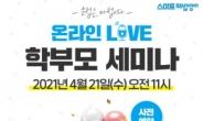 스마트해법영어, 오는 21일 '문법은 마법이다' 온라인 학부모 세미나 개최