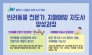 양주시, '2021년 신중년 오후 6시 학교' 수강생 모집