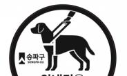 송파구, '장애인 안내견 출입 환영 캠페인'