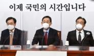 [헤럴드pic]발언하는 주호영 국민의힘 대표 권한대행