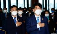 [헤럴드pic] 국민의례하는 더불어민주당 원내대표 후보자