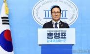 [헤럴드pic] 기자회견하는 더불어민주당 홍영표 의원