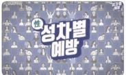 인권위, 성차별 예방·스포츠인권 등 강의 신규 개설