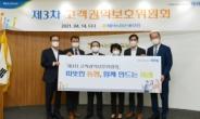 NH농협손보, 고객권익보호委 개최…금소법 정착 노력