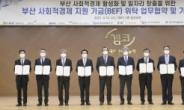 HUG 등 부산 9개 공공기관, 사회적경제기업 지원 확대
