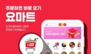 """""""배민마트보다 쌉니다""""…'요기요 마트' 배달비 인하 승부수 [IT선빵!]"""