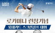 롯데카드, 총상금 1500만원 아마추어 스크린골프대회 개최