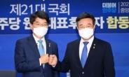 [헤럴드pic] 주먹인사하는 윤호중-박완주