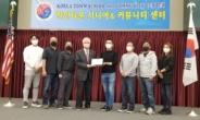 반도건설 미주법인, LA 한인타운 시니어 커뮤니티 센터에 기부금 전달