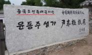 """윤봉길은 조선족, 윤동주 국적은 중국?…""""中바이두 시정요구 묵살"""""""