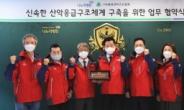 대한산악구조협회, 나누리병원과 공식 후원계약 체결