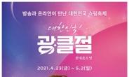 송가인, 초대형 쇼핑행사 '광클절' 모델 발탁…'직접 참여한 로고송까지 공개'