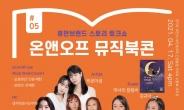 마녀의 칼림바, 온앤오프 뮤직북콘 게스트로 출격한다