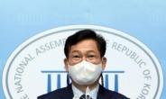 [헤럴드pic] 기자회견하는 송영길 더불어민주당 의원