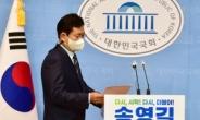 [헤럴드pic] 기자회견장으로 향하는 송영길 더불어민주당 의원