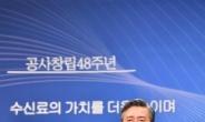 '진미위 논란·근로기준법 위반' 양승동 KBS 사장 1심서 벌금 300만원