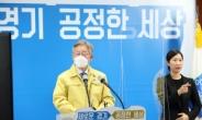 """이재명, """"경기도 독자적 코로나 백신 도입 접종 검토""""…가능성은 '글쎄'"""