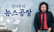 """김어준 출연료 23억?…TBS """"공개 못하지만 적법"""""""