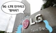 사라지는 LG폰…5G·LTE 가릴 것 없이 '땡처리' 공세 [IT선빵!]