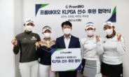 프롬바이오, KLPGA 김민선·임희정·박현경·박보겸 후원