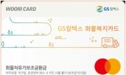 우리카드, 화물운송사업자 전용 카드 출시
