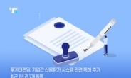 투게더펀딩, '기업간 신용평가 시스템' 특허