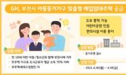 GH, 아동 동거가구 맞춤형 매입임대주택 공급