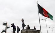 """홍콩매체 """"미군 철수한 아프간에 中 평화유지군 파견할 수도"""""""