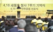세월호 참사 7주기 기억식 안산 화랑유원지서 개최
