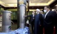 """이란 """"농도 60% 우라늄 농축 성공""""…농축 예고 사흘 만에 발표"""