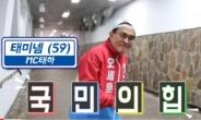태영호, 폭풍 'K-적응력'…떡볶이 '먹방' 찍고 라디오서 '속사포 랩'[정치쫌!]