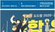 대한항공 男 프로배구 창단 첫 통합우승…구단주 조원태 회장 '경영 올인' 힘찬 飛翔 [피플앤데이터]