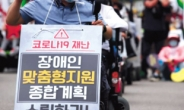 코로나 장기화...'장애인 방역'의 민낯