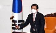 [헤럴드pic] 본회의 개회선언하는 박병석 국회의장