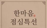 고깃집 창업 브랜드 '한마음 정육식당' 봄맞이 신메뉴 출시 기념 점주 대상 시연회 개최