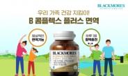 90년 역사 호주 건강기능식품 브랜드 블랙모어스, 면역과 활력 동시에 잡는 'B 콤플렉스 플러스 면역' 제품 출시