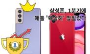 삼성폰 1위 '탈환'…아이폰 '확실히' 앞질렀다 [IT선빵!]